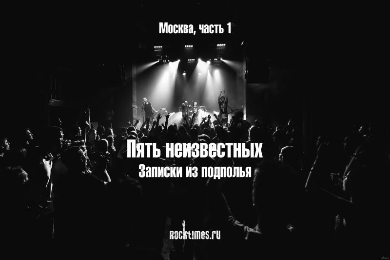 Пять неизвестных: Записки из подполья. Москва, часть 1