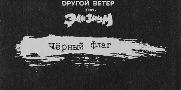 Dругой Ветер feat. Элизиум - Чёрный флаг