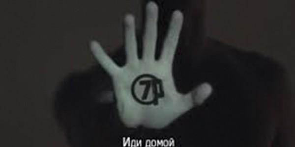 7раса - Иди домой (клип)