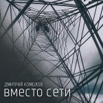 dmitriy-komolov-vmesto-seti-900